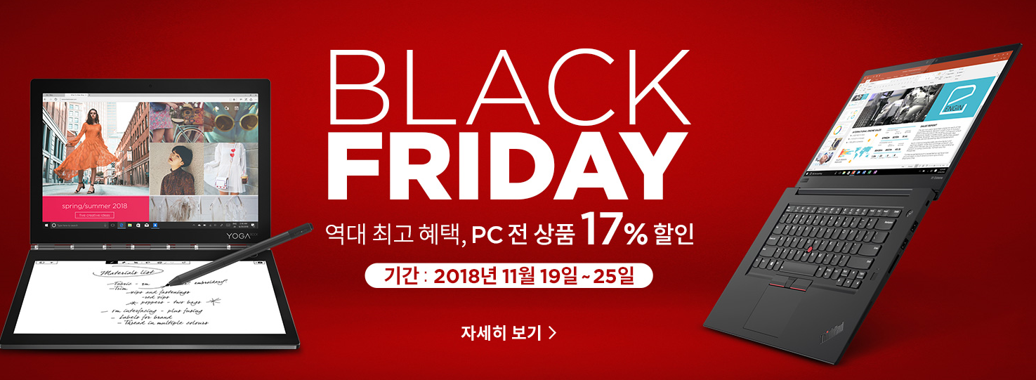 lenovo_black friday.PNG