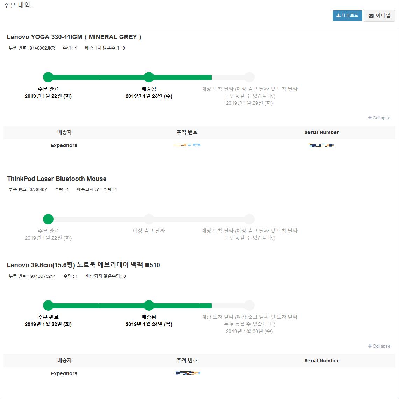 YOGA330-11 주문내역 00.png