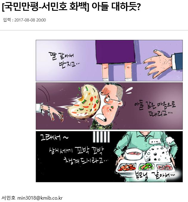 만평3.PNG