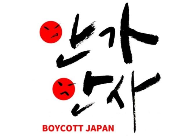 Boycott Japan 2.jpg