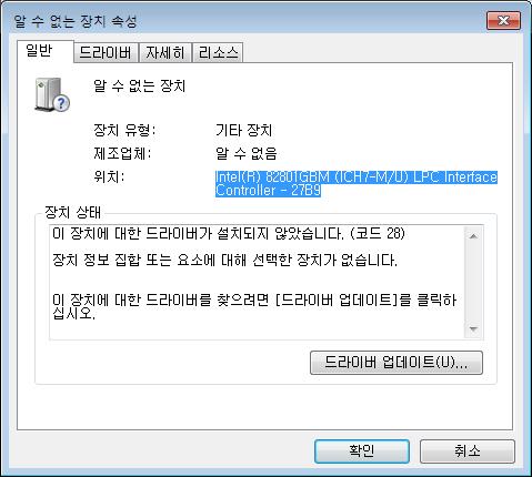 장치관리자_알수없는장치_intel_ich7m_u_lpc_interface_controller_27b9_03.png