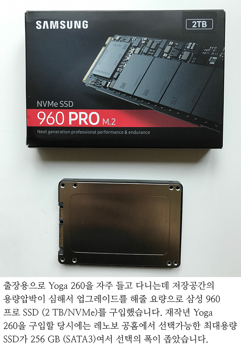 2017AUG25_SSD-업그레이드-후기-1.jpg