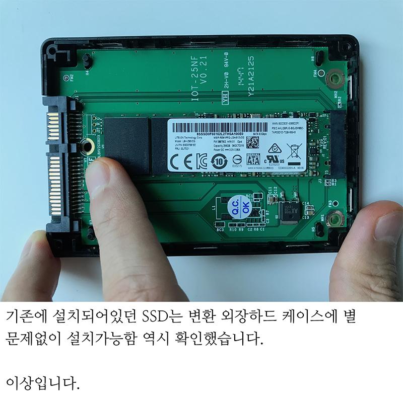 2017AUG25_SSD-업그레이드-후기-6.jpg